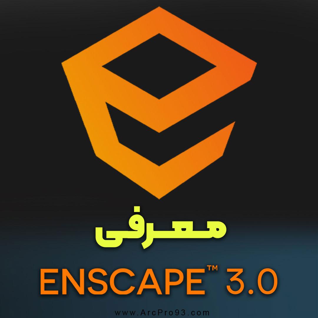معرفی و بررسی اینسکیپ 3.0