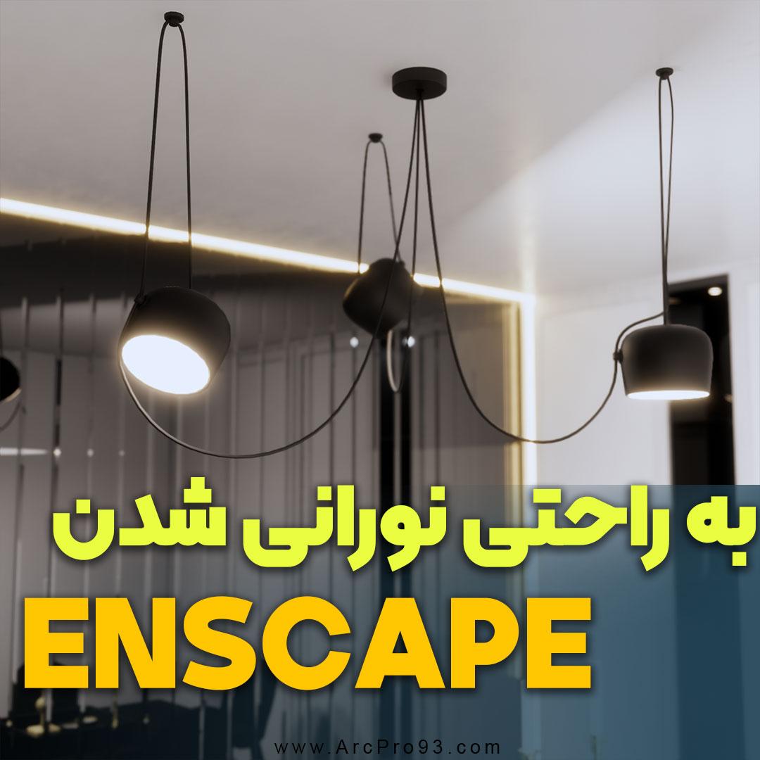 ایجاد نور برای آبجکت های اینسکیپ