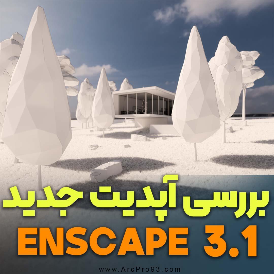 بررسی آپدیت جدید 1.ENSCAPE 3