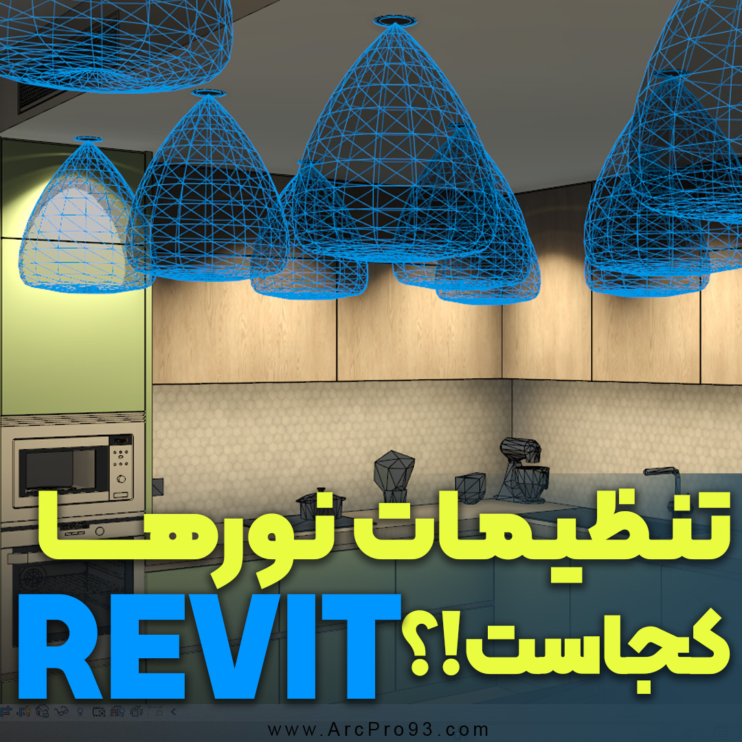آموزش دسترسی به تنظیمات منابع نوری در رویت